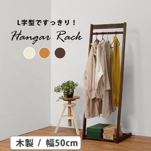 ハンガーラック L字型 木製 幅50cm おしゃれ 衣類 小物 コート掛け 洋服ハンガー スリム シングル|kanaemina