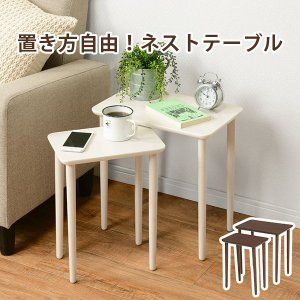 ネストテーブル  大小2個組 サイドテーブル ソファーサイド 玄関テーブル コンパクト|kanaemina