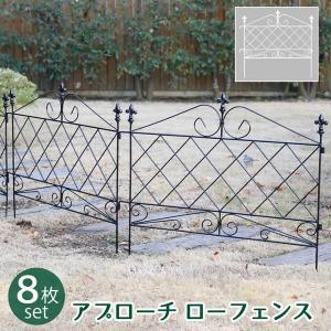 アイアンフェンス ガーデンフェンス アプローチ ローフェンス 8枚組 ロー kanaemina