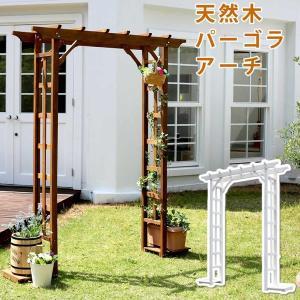 ガーデンアーチ 木製 アーチ パーゴラアーチ 幅182cm ガーデンアーチ ウッドゲート kanaemina