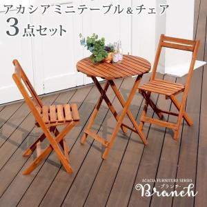 ガーデンテーブルセット 3点 円形ミニテーブル 肘無しチェアー 2脚 おしゃれ 木製 折りたたみ|kanaemina