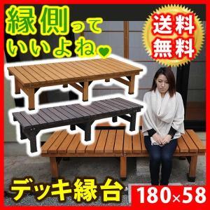 縁台 縁側 ウッドデッキ 踏み台 ステップ 木製 天然木 杉材 幅180 奥行58 高さ40cm|kanaemina