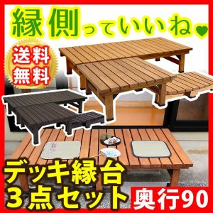 縁台 ウッドデッキ 木製 高さ40cm 奥行90cm 幅180-90組み合わせ 3点セット ステップ 踏み台|kanaemina