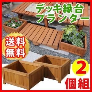 木製プランター 2個組 ウッドデッキプランター 縁台横 木製 デッキプランター|kanaemina