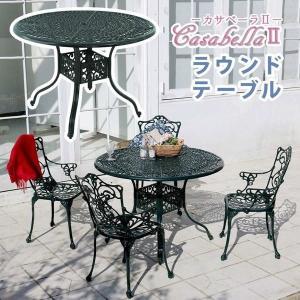 ガーデンテーブル ラウンド 円形 丸形 アルミ鋳物製 おしゃれ テーブル単品 ベランダ テラス|kanaemina