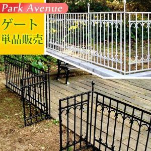 ガーデンフェンスゲート アイアンフェンス おしゃれ 仕切り パークアベニュー ゲート単品 kanaemina