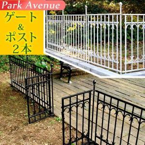 ガーデンフェンスゲート アイアンフェンス おしゃれ 仕切り パークアベニュー ゲートセット kanaemina