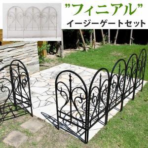 プランターフェンス アイアンフェンス おしゃれ 花壇 仕切りガーデンフェンス フィニアル ゲートセット kanaemina