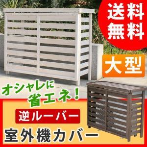 室外機カバー 大型 木製 エアコンの室外機カバー 逆ルーバー おしゃれ 屋外 ベランダ 幅99cm|kanaemina