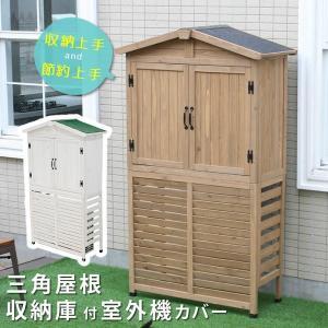 室外機カバー 収納庫付 三角屋根収納庫 木製カバー ウッドカバー 木製 物置 収納 北欧|kanaemina