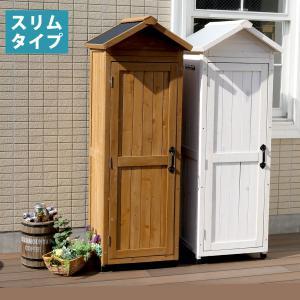 木製物置 物置小屋 収納庫 本体幅50cm 天然木 木製 レトロ 北欧 スリム 小型 物置き 屋外 kanaemina