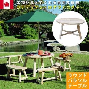 ガーデンテーブル ラウンド パラソルテーブル 木製テーブル 単品 カナダ製 ホワイトシダー|kanaemina