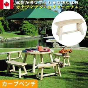 ガーデンベンチ ベンチチェアー カーブ 木製 カナダ製 ホワイトシダー いす 長椅子 イス|kanaemina