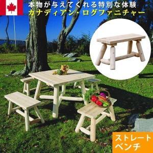 ガーデンベンチ ベンチチェアー ストレート 木製 カナダ製 ホワイトシダー いす 長椅子 イス|kanaemina