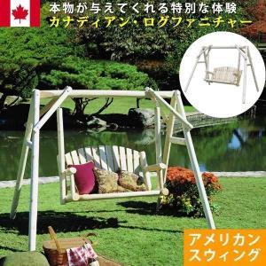 ブランコ 木製ブランコ 屋外 庭用 アメリカンスウィング カナダ製 ホワイトシダー|kanaemina