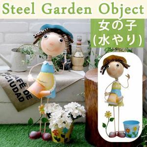 ガーデンオーナメント ガーデニングオブジェ 女の子 水やり スチール ブリキ風 プランター GIRL kanaemina