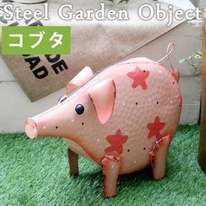 ガーデンオーナメント スチール 子豚 コブタ ガーデンオブジェ おしゃれ kanaemina