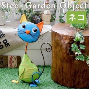 ガーデンオーナメント スチール 猫 ねこ ネコ ねこちゃん ガーデンオブジェ おしゃれ kanaemina