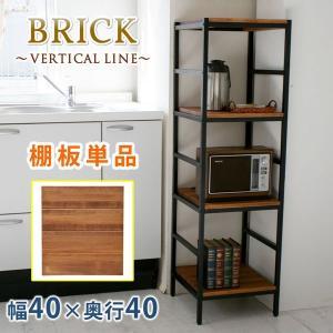 オープンラック BRICK専用 追加用棚板 幅40cm用 棚板40×40 単品 追加用オプション|kanaemina