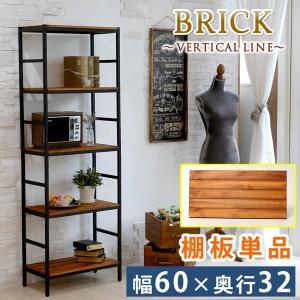 オープンラック BRICK専用 追加用棚板 幅60cm用 棚板60×32 単品 追加用オプション|kanaemina