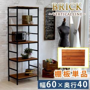 オープンラック BRICK専用 追加用棚板 幅60cm用 棚板60×40 単品 追加用オプション|kanaemina