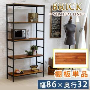 オープンラック BRICK専用 追加用棚板 幅86cm用 棚板86×32 単品 追加用オプション|kanaemina