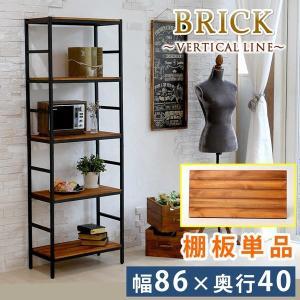 天然木製 ラック用 追加用棚板 単品 幅86×40用 オプション|kanaemina