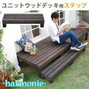ウッドデッキ用 段差解消ステップ 踏み台 木製 幅90cm ステップ単品 ユニットウッドデッキ|kanaemina