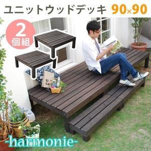 ウッドデッキ 縁台 正方形 木製 幅90cm 2台セット ユニットウッドデッキ|kanaemina
