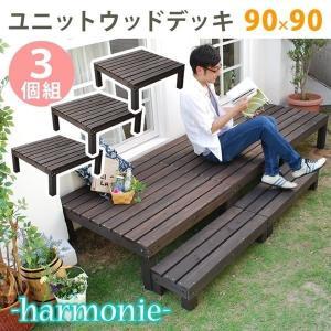 ウッドデッキ 縁台 正方形 木製 幅90cm 3台セット ユニットウッドデッキ|kanaemina