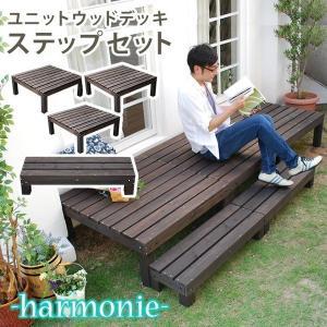 ウッドデッキ 縁台 正方形 木製 幅90cm 3台セット 踏み台ステップ付き ユニットウッドデッキ|kanaemina