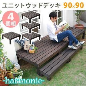 ウッドデッキ 縁台 正方形 木製 幅90cm 4台セット ユニットウッドデッキ|kanaemina
