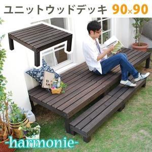 ウッドデッキ 縁台 正方形 木製 幅90cm 1台 ユニットウッドデッキ 縁台 単品|kanaemina