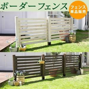 ガーデンフェンス ウッドフェンス 木製 ボーダーフェンス 単品 kanaemina