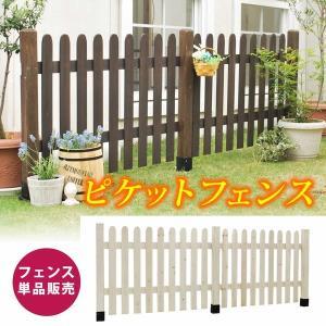 ガーデンフェンス ウッドフェンス 木製 ピケットフェンス ストレート フェンス単品 kanaemina