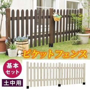 ガーデンフェンス ウッドフェンス ピケットフェンス ストレート 土中用 基本セット 木製 kanaemina