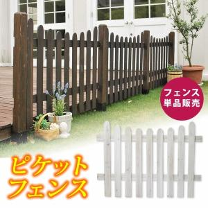 ガーデンフェンス ウッドフェンス 木製 ピケットフェンス U型 フェンス単品 kanaemina