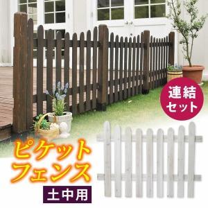 ガーデンフェンス ウッドフェンス ピケットフェンス ストレート 土中用 U型連結セット 木製 kanaemina