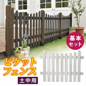 ガーデンフェンス ウッドフェンス ピケットフェンス ストレート 土中用 U型基本セット 木製 kanaemina