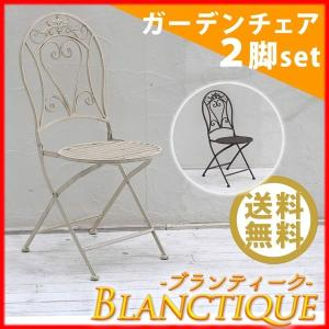 ガーデンチェアー チェア2脚セット 折り畳み式 いす イス 椅子 シャビ― アイアン 鉄製|kanaemina