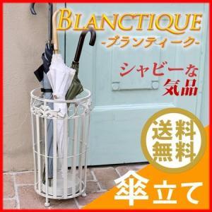 傘立て かさたて 玄関収納 ホワイトアイアン アンブレラスタンド ブランティーク|kanaemina
