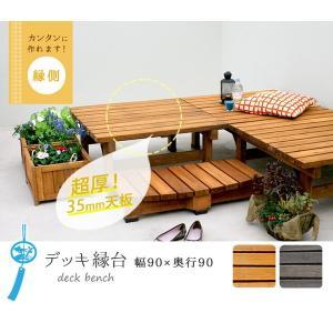 縁台デッキ ウッドデッキ 木製踏み台 ステップ 縁側 正方形 幅90cm|kanaemina