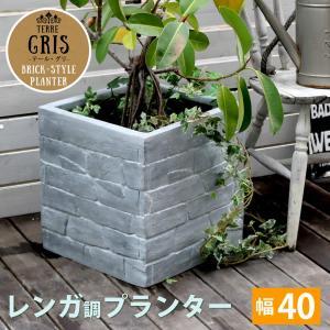 レンガ調プランター 幅40cm プランターボックス プランター 正方形 鉢植え 植木鉢 kanaemina
