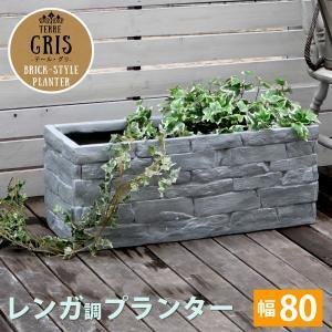 レンガ調プランター 幅80cm プランターボックス プランター 長方形 鉢植え 植木鉢 kanaemina