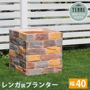プランター おしゃれ レンガ調プランター 幅40cm 水抜き穴 鉢カバー 植木鉢 花壇 kanaemina