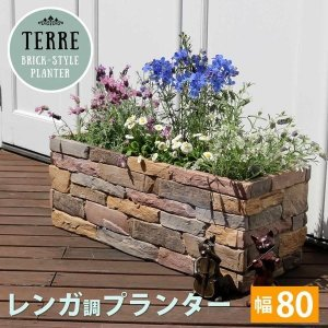 プランター おしゃれ レンガ調プランター 幅80cm 水抜き穴 鉢カバー 植木鉢 花壇 kanaemina