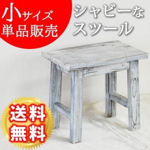 ガーデンスツール ホワイト シャビーシック 風花台 小サイズ 木製 椅子 チェア|kanaemina