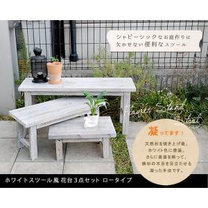 ガーデンスツール 風花台 ホワイト シャビーシック ロータイプ 3点セット 木製 天然木|kanaemina