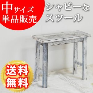 ガーデンスツール ホワイト シャビーシック 風花台 中サイズ 木製 椅子 チェア|kanaemina