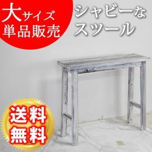 ガーデンスツール ホワイト シャビーシック 風花台 大サイズ 木製 椅子 チェア|kanaemina
